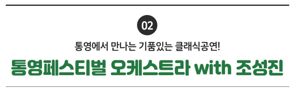 02 통영에서 만나는 기품있는 클래식공연! 통영페스티벌 오케스트라 with 조성진
