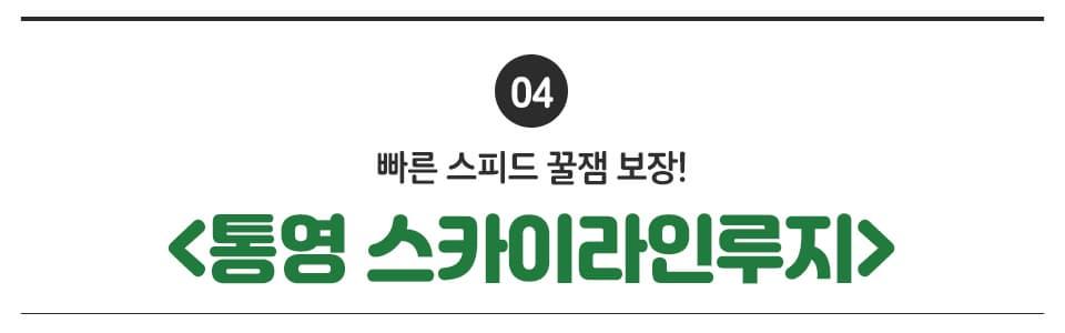 04 빠른 스피드 꿀잼 보장! <통영 스카이라인루지>