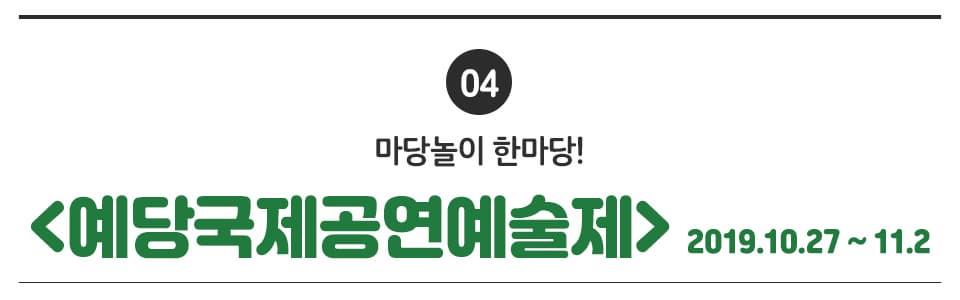 04 마당놀이 한마당! <예당국제공연예술제> 2019.10.27~11.2