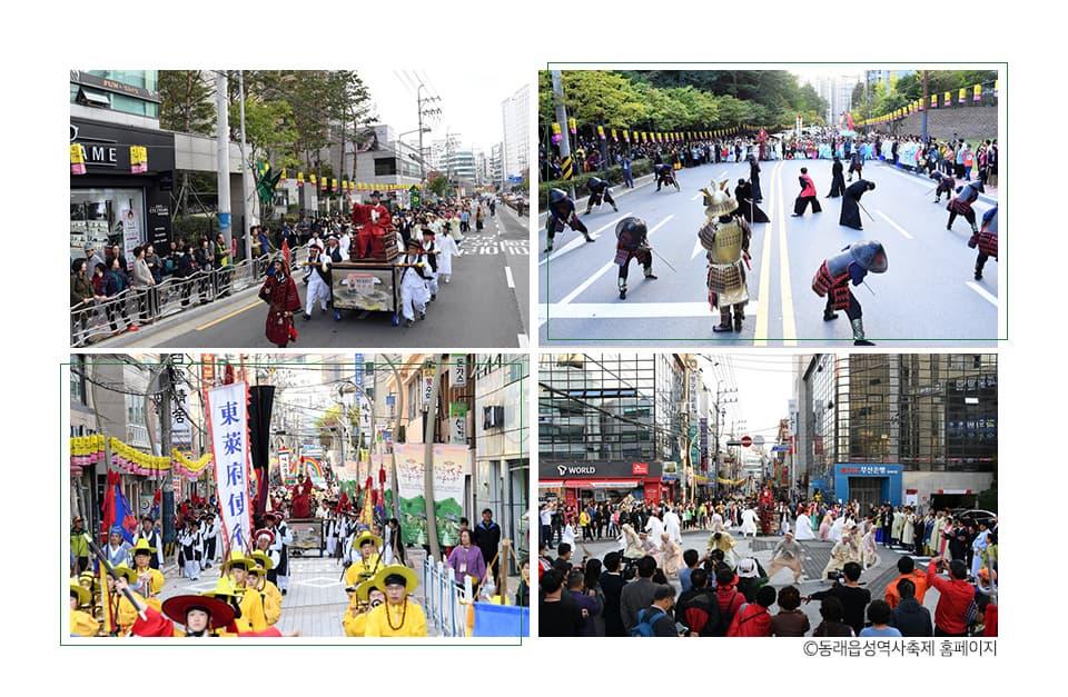 시계방향으로 동래읍성역사축제 모습, 이미지 출처 동래읍성역사축제 홈페이지