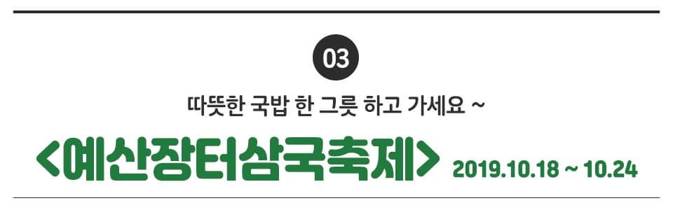03 따뜻한 국밥 한 그릇 하고 가세요~ <예산장터삼국축제> 2019.10.18~10.24