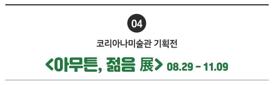 04 코리아나미술관 기획전 <아무튼, 젊음 전> 08.29~11.09
