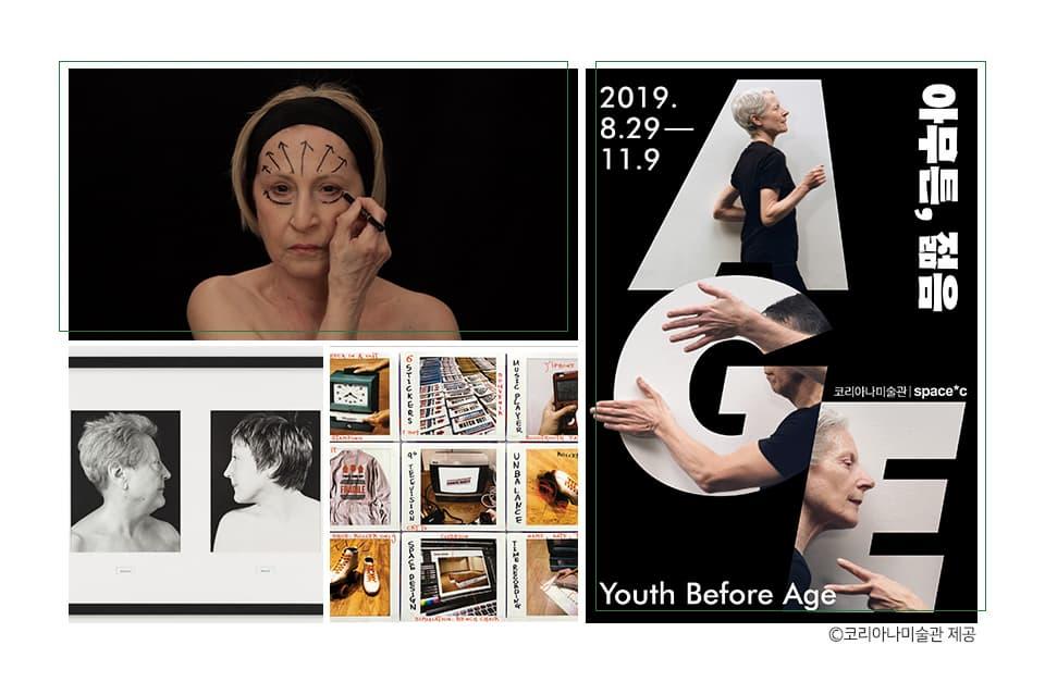 왼쪽 사진 아무튼 젊은전 전시 사진, 포스터 <아무튼, 젊음> 2019.8.29~11.9 코리아나미술관, 이미지 출처 코리아나미술관 제공