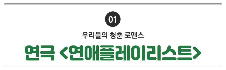 01 우리들의 청춘 로맨스 연극 <연애플레이리스트>