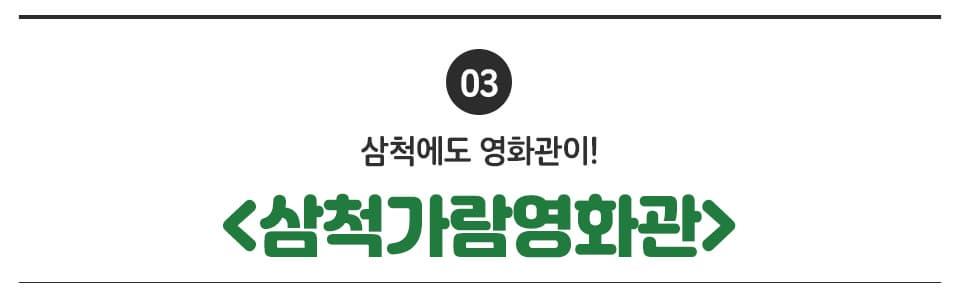 03 삼척에도 영화관이! <삼척가람영화관>