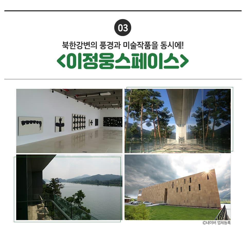 03 북한강변의 풍경과 미술작품을 동시에! <이정웅스페이스> 시계방향으로 이정웅스페이스 내외관 이미지출처 네이버 업체등록