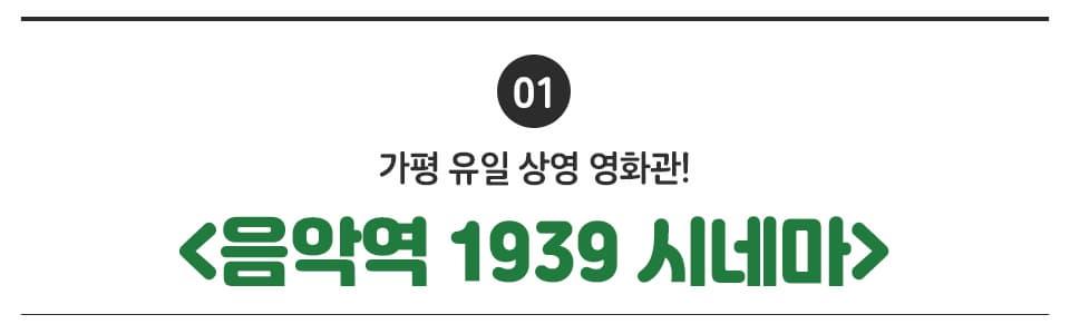 01 가평 유일 상영 영화관! <음악역 1939 시네마>