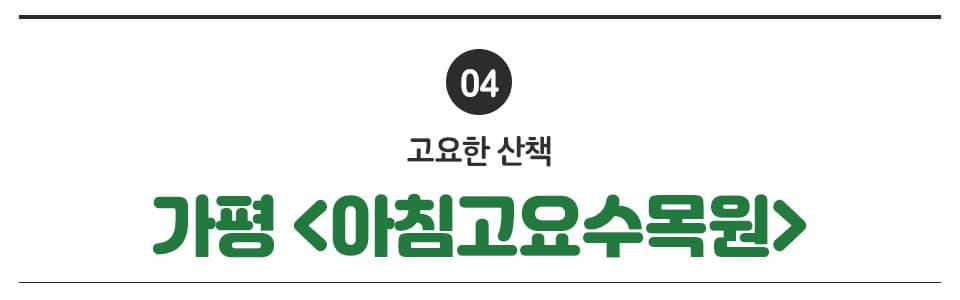 04 고요한 산책 가평 <아침고요수목원>