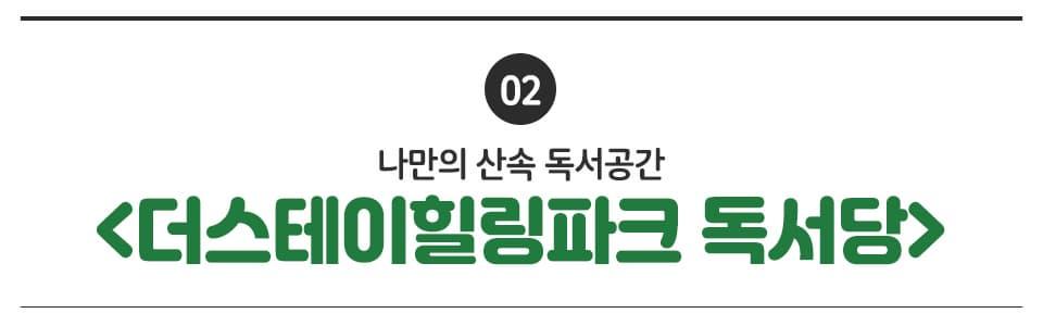 02 나만의 산속 독서공간 <더스테이힐링파크 독서당>