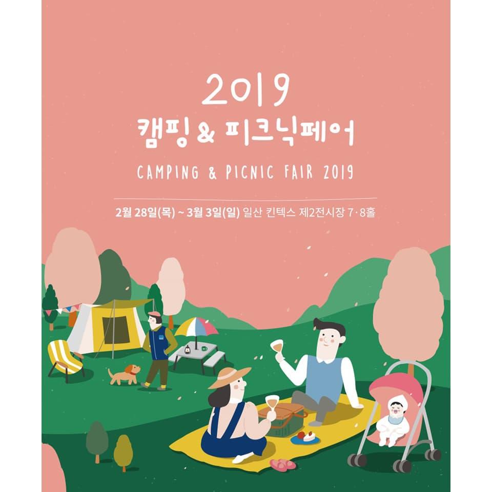 2019 캠핑 & 피크닉페어 CAMPING & PICNIC FAIR 2019 2월 28일(목) ~ 3월 3일(일) 일산 킨텍스 제2전시장 7,8홀