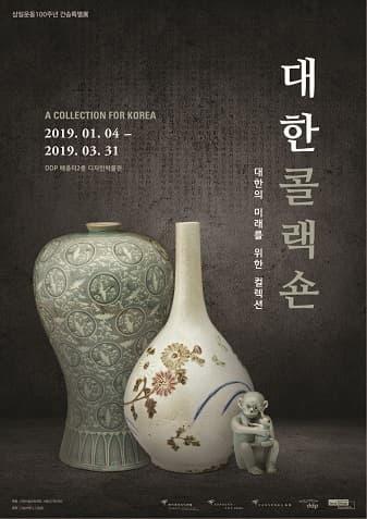 창립운동100주년 간송특별전 A COLLECTION FOR KOREA 2019년 1월 4일 부터 2019년 3월 31일 DDP배움터2층 디자인박물관 대한콜랙숀 대한의 미래를 위한 컬렉션
