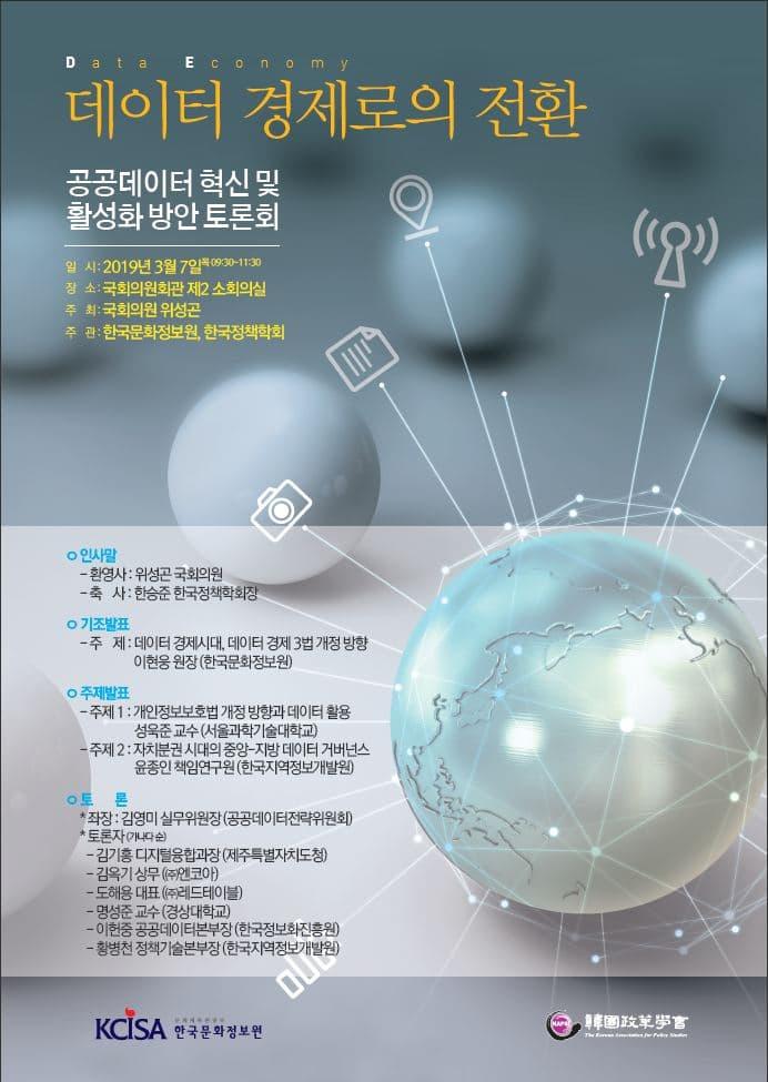 공공데이터 혁신 및 활성화 방안 토론회 개최