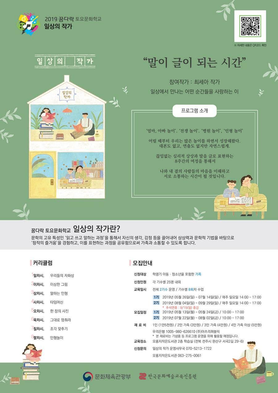 2019 꿈다락 토요문화학교 일상의 작가 참여자모집