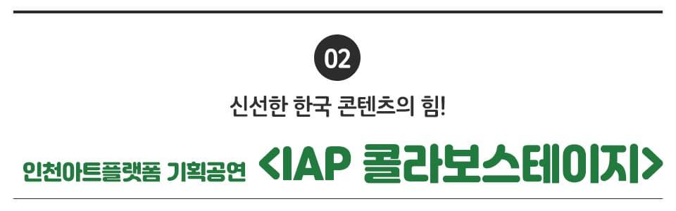 02 신선한 한국 콘텐츠의 힘! 인천아트플랫폼 기획공연 <IAP 콜라보스테이지>