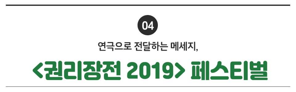 04 연극으로 전달하는 메세지, <권리장전 2019> 페스티벌