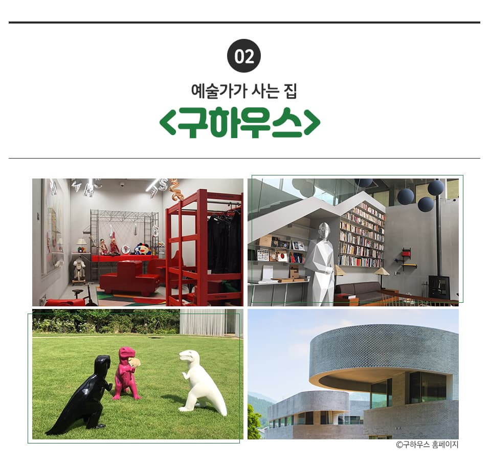 02 예술가가 사는집 <구하우스> 시계방향으로 구하우스 내외부 이미지 출처 구하우스 홈페이지