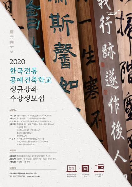 2020년 한국전통공예건축학교정규강좌수강생모집 위에 내용 참고