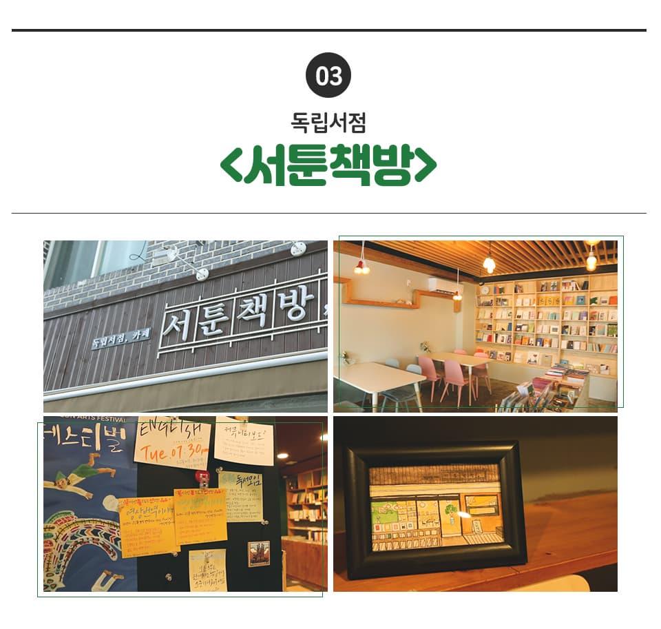 03 독립서점<서툰책방> 춘천시 위치한 작은 동네 책방 사진 출처 문화포털 영상
