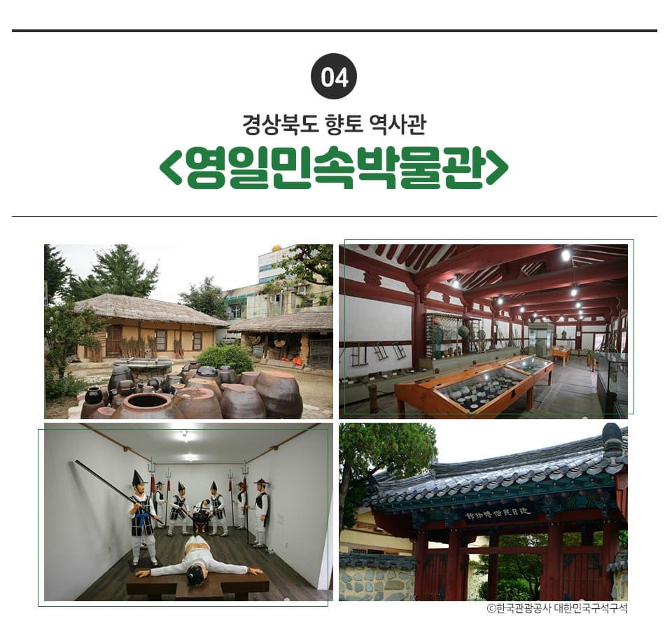 경상북도 향토 역사관 <영일민속박물관> 약 4600점의 자료를 보유하고 있는 민속박물관입니다.