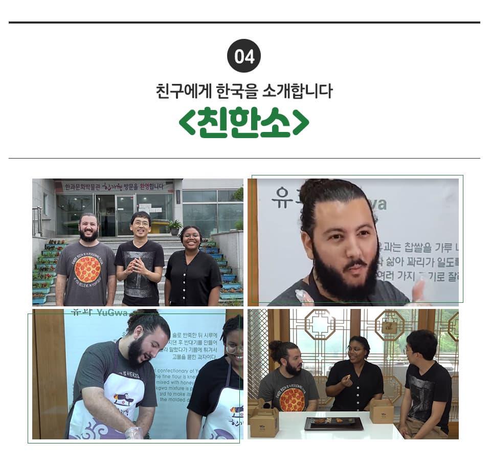 04 친구에게 한국을 소개합니다 <친한소> 한국음식을 만드는 외국인들의 모습