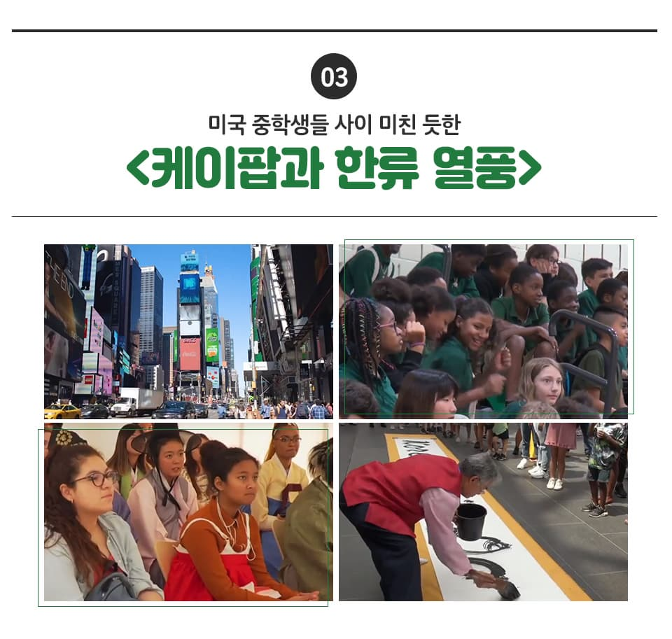 03 미국 중학생들 사이 미친 듯한 <케이팝과 한류 열풍> 한국문화를 즐기는 미국 중학생들의 모습