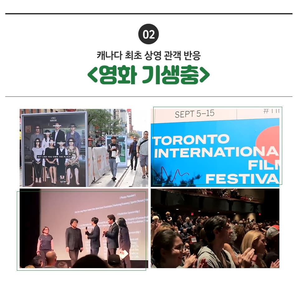 02 캐나다 최초 상영 관객 반응 <영화 기생충> 봉준호 감독의 영화 기생충을 즐기는 관객의 모습