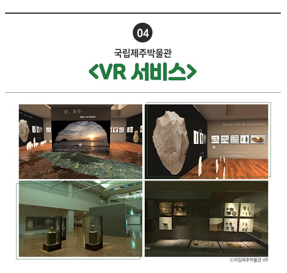 04 국립제주박물관 <VR서비스> 국립제주박물관에서 제공하는 VR서비스를 통해 실제로 방문하지 않고도 관람을 할 수 있습니다. 출처 국립제주 박물관VR