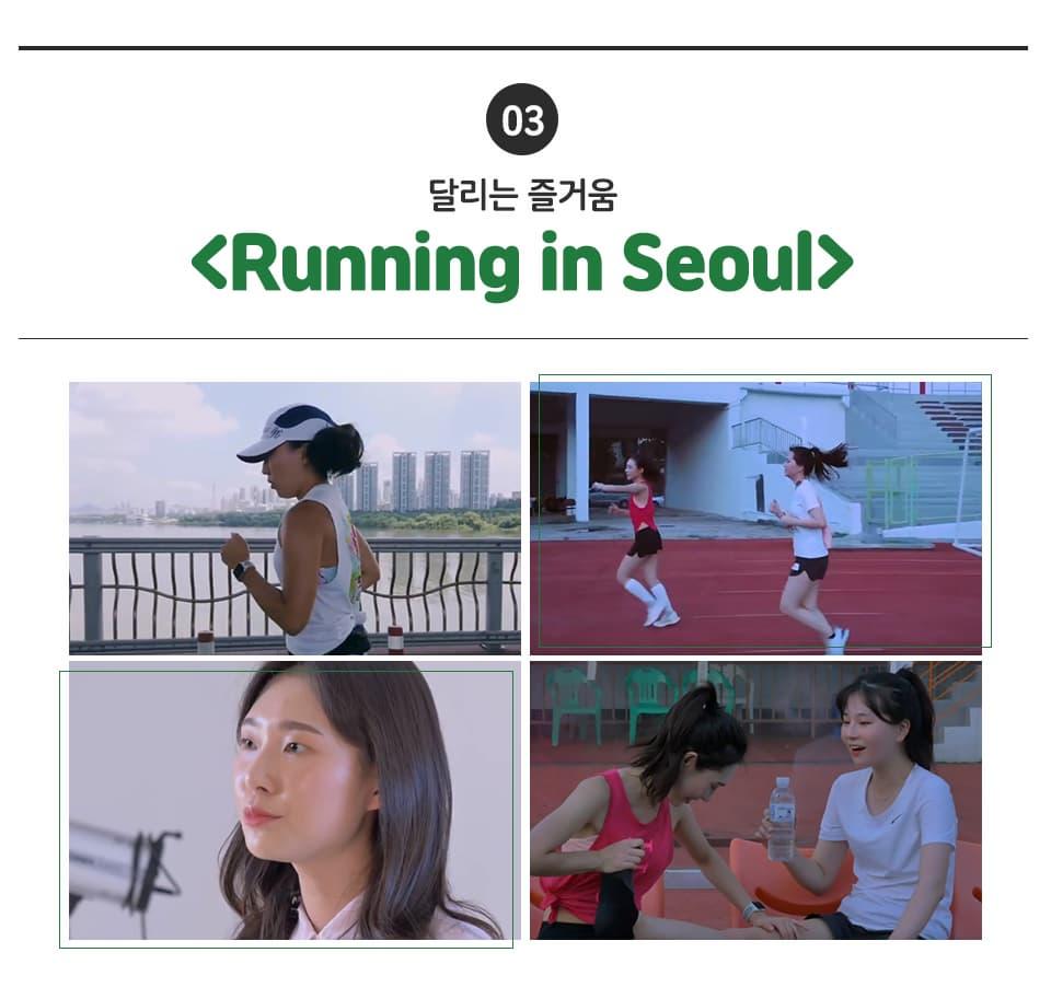 03 달리는 즐거움 <Running in Seoul>, 가장 간단하게 바로 시작할 수 있는 스포츠 중 하나입니다.