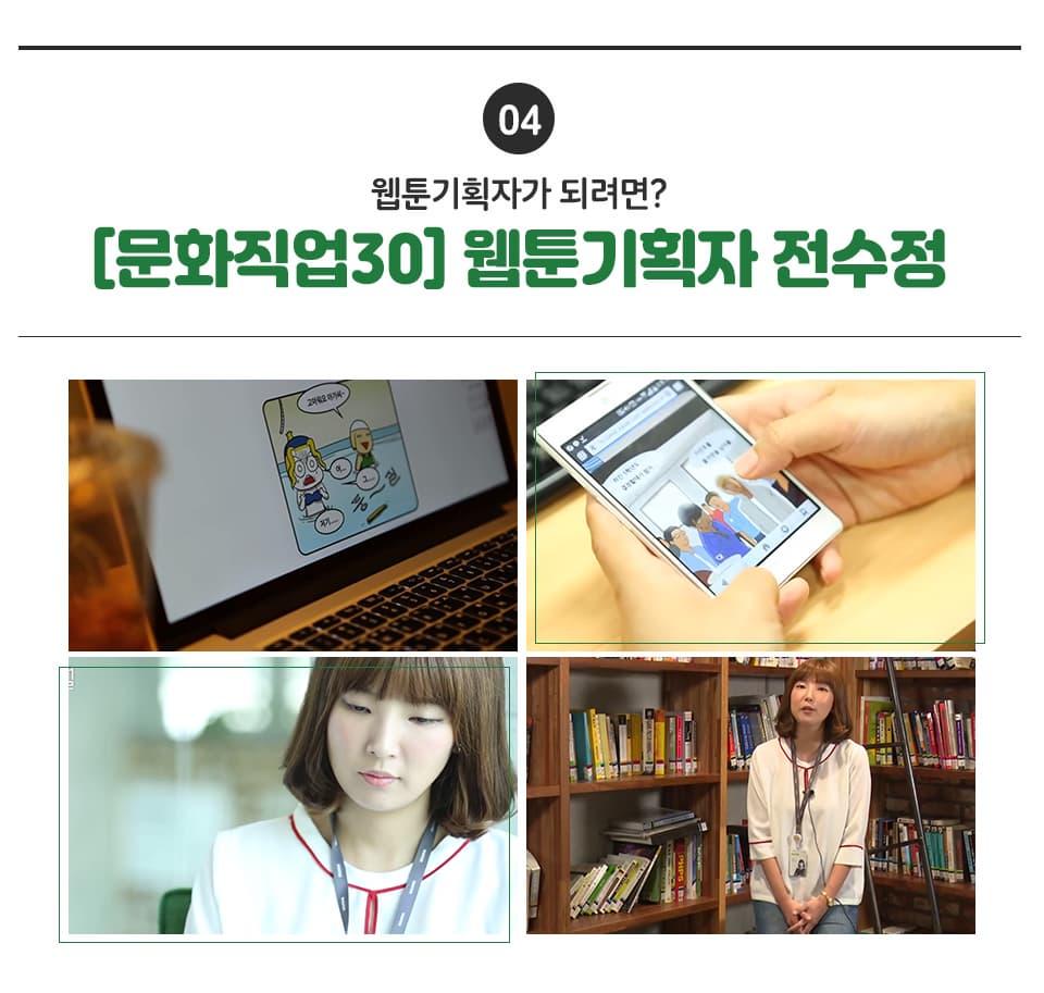 04. 웹툰기획자가 되려면? 문화직업30 웹툰기획자 전수정, 문화포털