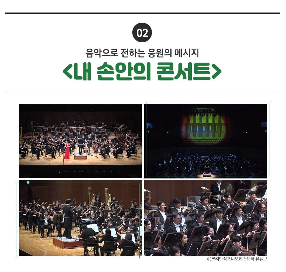02. 음악으로 전하는 응원의 메시지, 내 손안의 콘서트, 코리안심포니오케스트라 유튜브