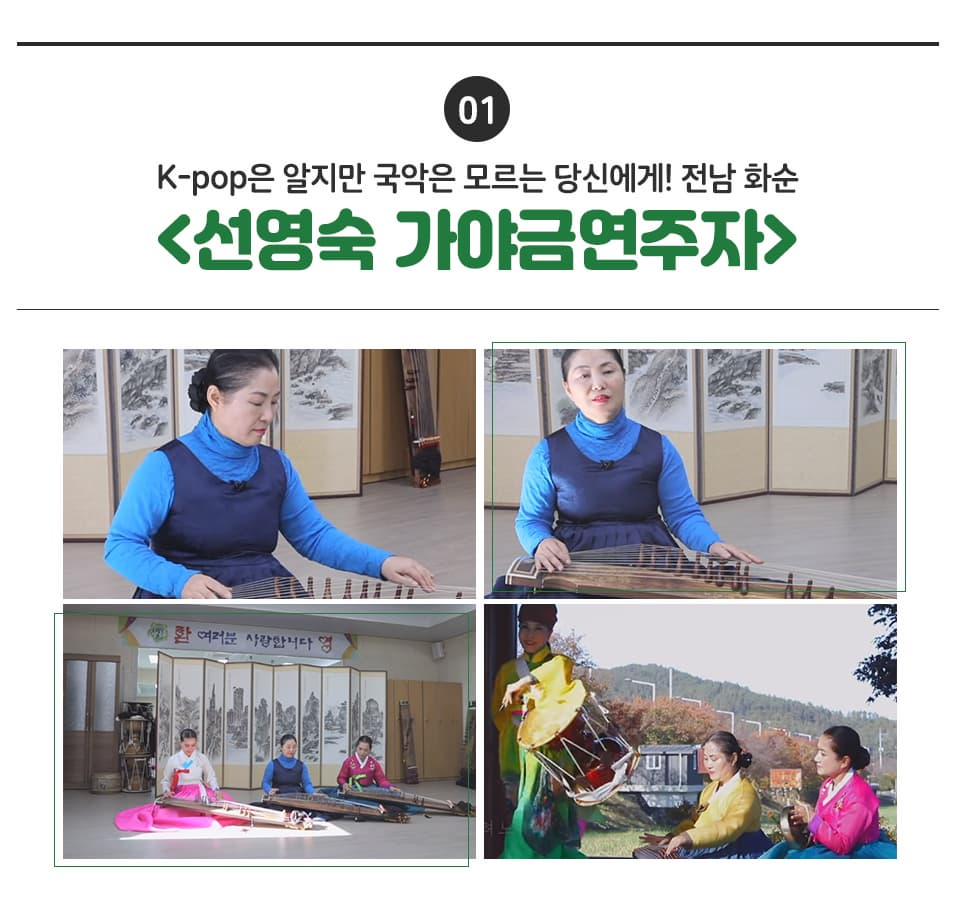 01 K-pop은 알지만 국악은 모르는 당신에게! 전남 화순 <선영숙 가야금연주자> 전라도 화순의 무형문화재이자 가야금연주자입니다.