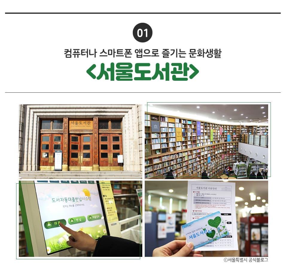 01 컴퓨터나 스마트폰 앱으로 즐기는 문화생활 <서울도서관> 총 3만여 종의 디지털 콘텐츠를 서울도서관 홈페이지, 앱을 통해 24시간 무료로 제공하고 있습니다. 출처 서울시 공식블로그