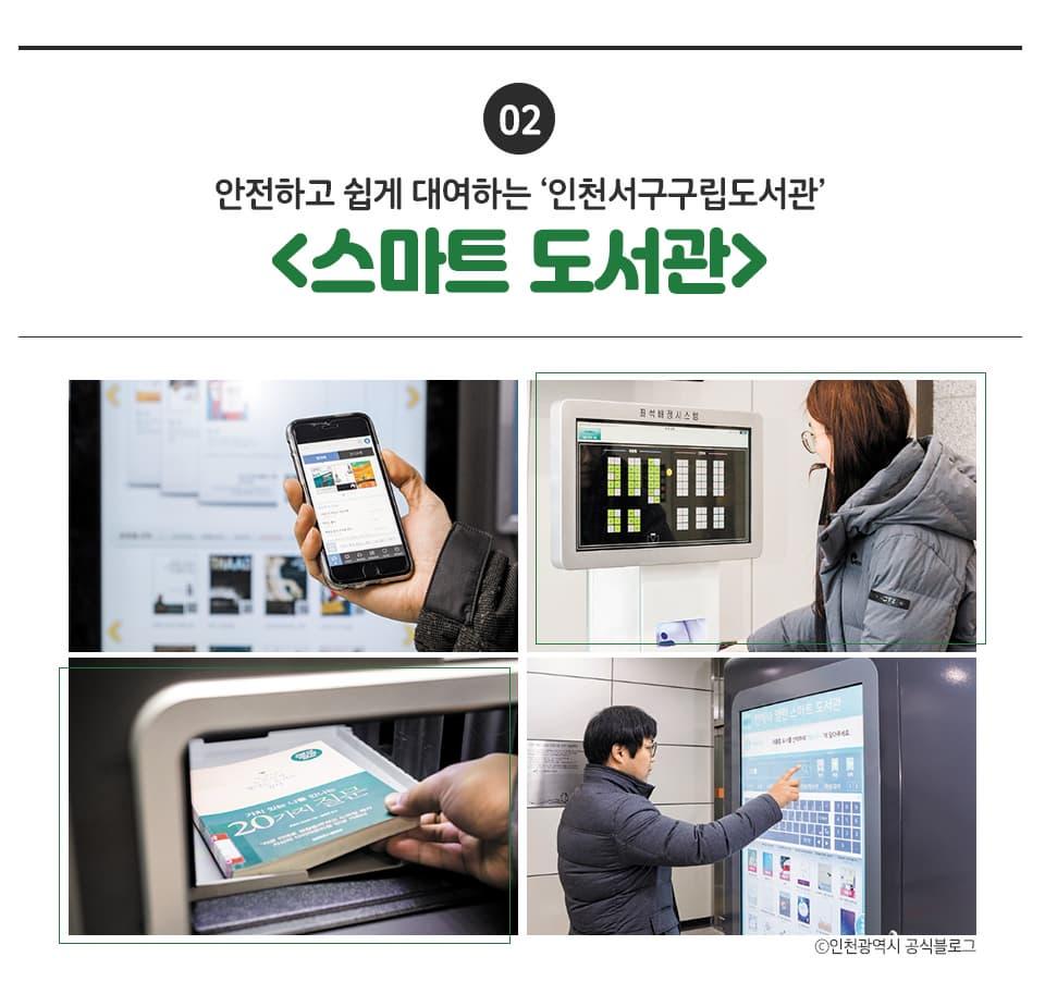 02 안전하고 쉽게 대여하는 '인천서구구립도서관' <스마트 도서관> 도서 무인대출반납기를 이용하여 누구든지 언제나 편리한 도서 검색과 365일 간편한 대출이 가능한 서비스를 제공하고 있습니다. 출처 인천광역시 공식블로그