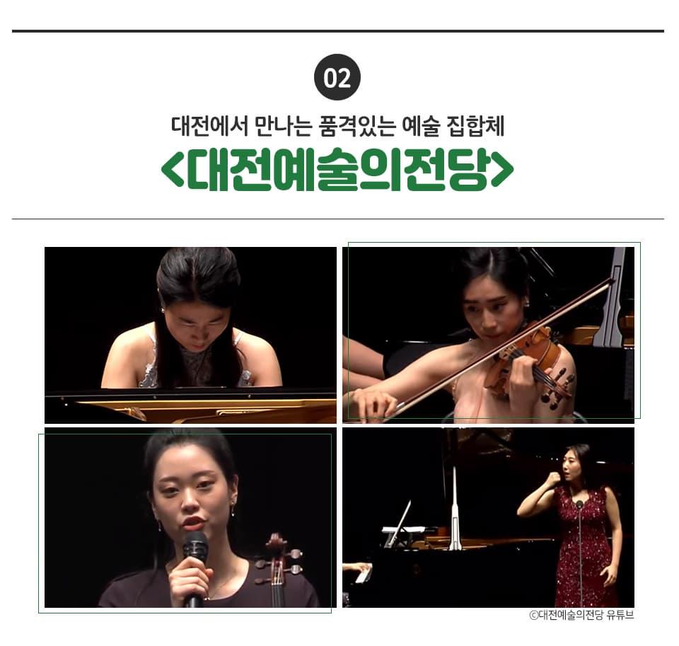 02 대전에서 만나는 품격있는 예술 집합체 <대전예술의전당>  피아니스트부터 성악가들까지 다양한 라인업 구성은 물론이고 해당 공연을 온라인으로 실시간 중계하여 많은 음악팬들의 지지를 받고 있습니다.
