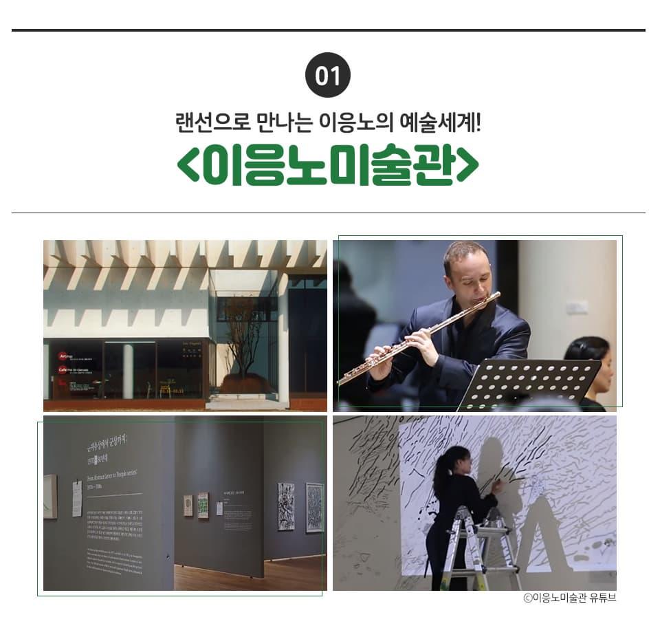 01 랜선으로 만나는 이응노의 예술세계! <이응노 미술관> 공식 유튜브 채널을 통해 전시중인 작품을 일부 확인해 볼 수 있도록 운영하고 있습니다.