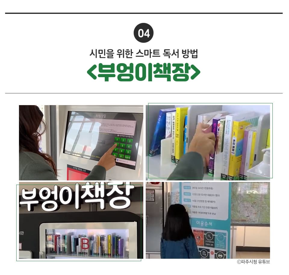 04 시민을 위한 스마트 독서 방법 <부엉이책장>