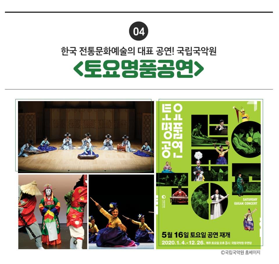 04 한국 전통문화예술의 대표 공연! 국립국악원 <토요명품공연> 매주 토요일 오후 3시에 열리는 <토요명품공연>은 봉산탈춤부터 시나위, 소고춤 등 5월에도 다양한 프로그램들을 기획하고 선보일 예정입니다.