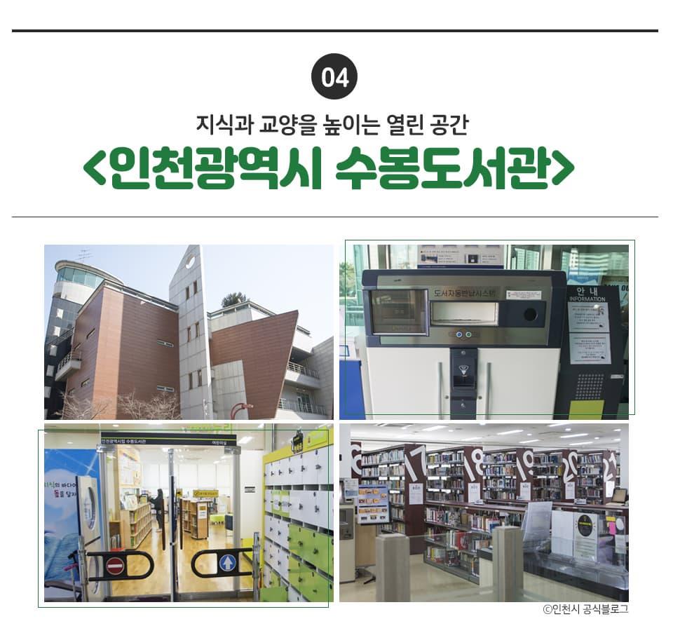 04 지식과 교양을 높이는 열린 공간 <인천광역시 수봉도서관> 수봉도서관에서 도서를 즐기는 모습 출처 인천시 공식블로그