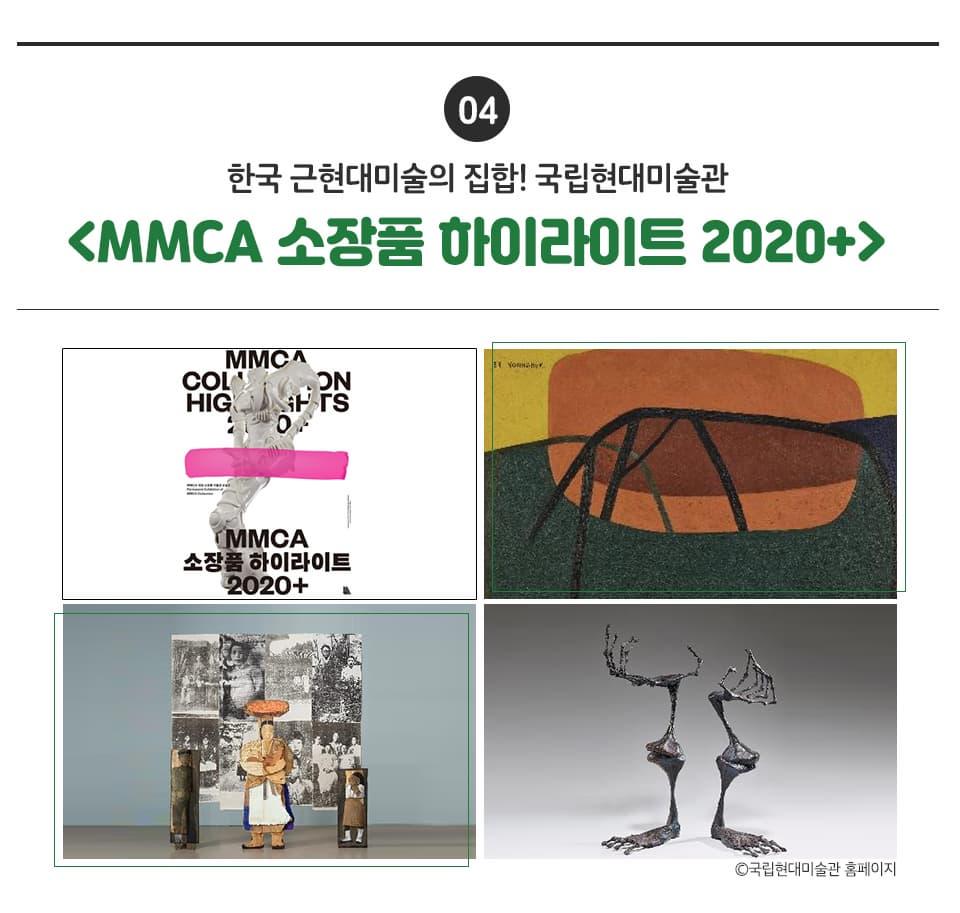 04 한국 근현대미술의 집합! 국립현대미술관 <MMCA 소장품 하이라이트 2020+> ? 5월 6일을 시작으로 2021년 4월 25일 막을 내리는 이 전시는 한국미술 대표작 54점을 선보이며 처음으로 개최되는 상설전입니다.