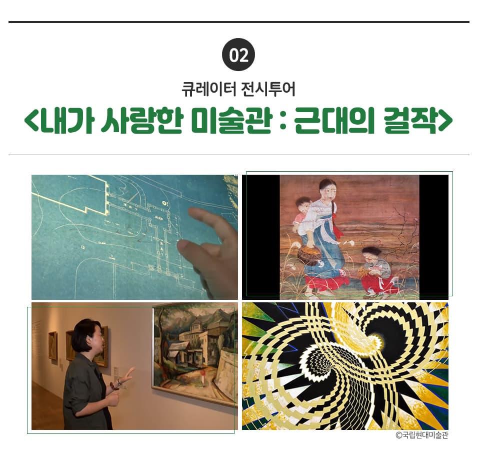 02 큐레이터 전시투어 <내가 사랑한 미술관 : 근대의 걸작> <내가 사랑한 미술관: 근대의 걸작>은 '덕수궁 미술관 설계도' 및 관련 자료를 살펴보고 국립현대미술관의 근대 미술 소장품의 역사를 되짚어볼 수 있는 전시입니다.