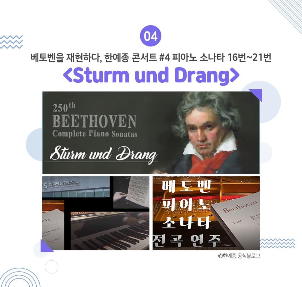 베토벤을 재현하다, 한예종 콘서트 #4 피아노 소나타 16번~21번 <Sturm und Drang> 다양한 예술 인재들을 자랑하는 한예종에서 베토벤 탄생 250주년을 기념해 '베토벤 250th sturm und Drang' 피아노 소나타 전곡 연주 시리즈 공연을 총 7회에 걸쳐 유튜브와 네이버 TV로 생중계합니다.