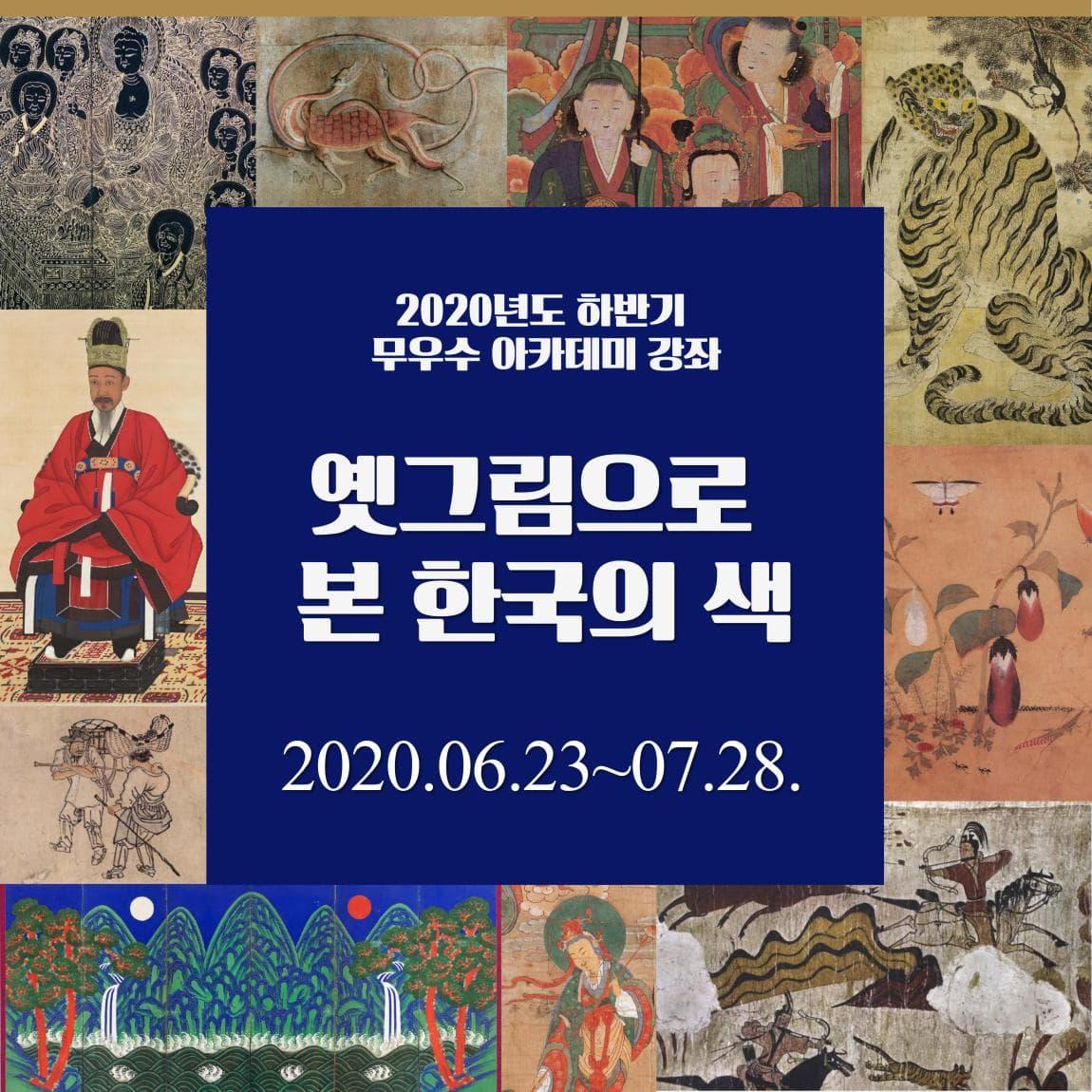 2020년도 하반기 무우수 아카데미 강좌 옛그림으로 본 한국의 색 2020년 6월 23일부터 7월 28일까지