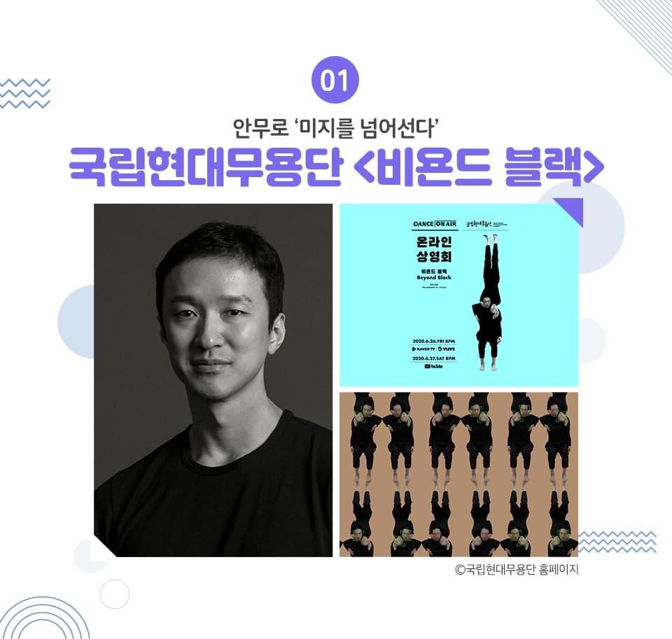 01 안무로 '미지를 넘어선다' 국립현대무용단 '비욘드 블랙' 온라인 상영회 포스터
