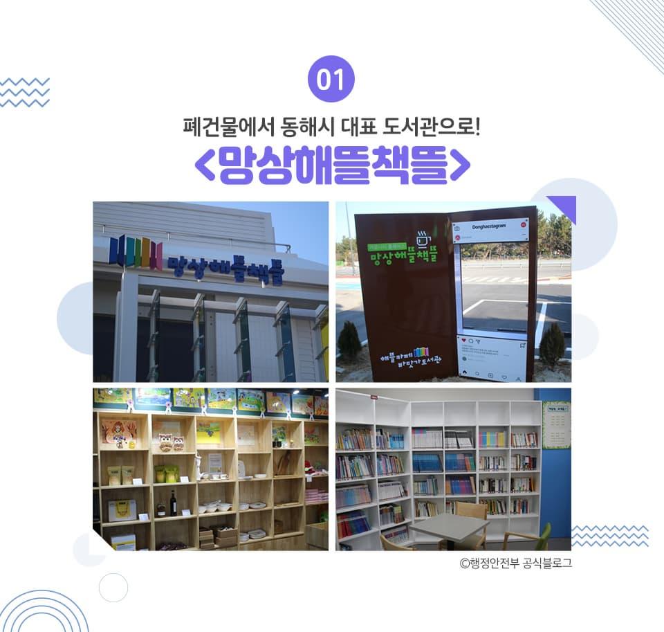 01. 폐건물에서 동해시 대표 도서관으로! 망상해뜰책뜰, 해뜰카페 바닷가도서관, 행정안전부 공식블로그