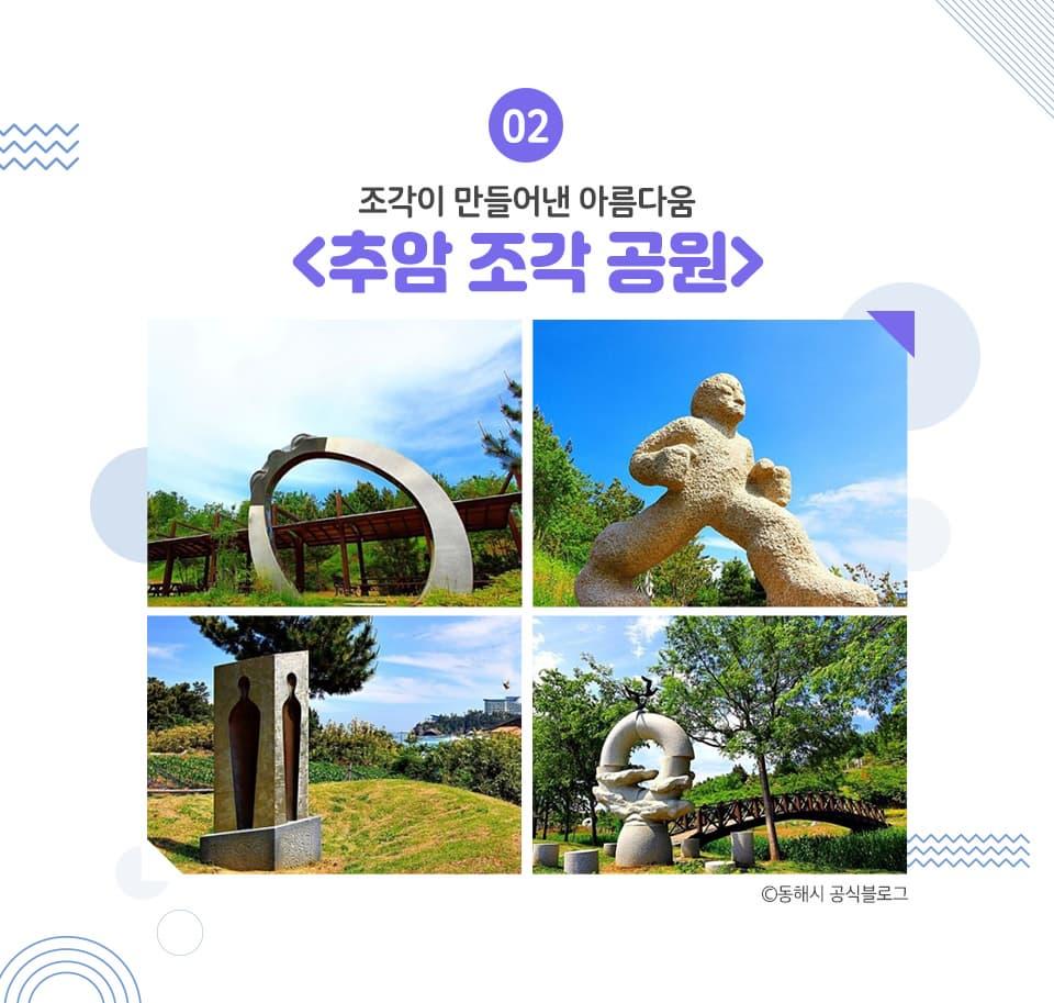 02. 조각이 만들어낸 아름다움 추암 조각 공원 동해시 공식블로그