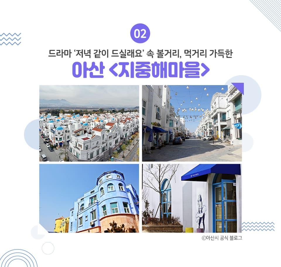 02. 드라마 저녁 같이 드실래요 속 볼거리, 먹거리 가득한 아산 지중해마을, 아산시 공식 블로그