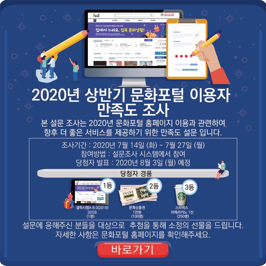 2020년 상반기 문화포털 이용자 만족도 조사 이미지