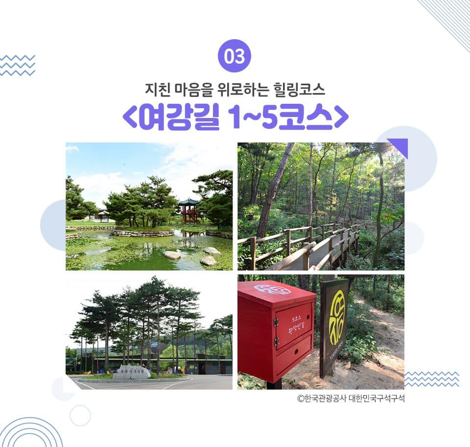 03. 지친 마음을 위로하는 힐링코스 여강길 1~5코스, 한국관광공사 대한민국 구석구석