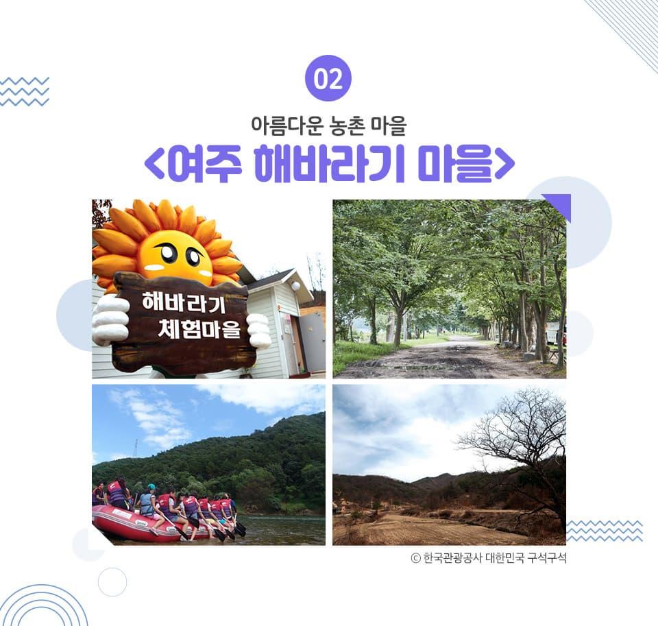02. 아름다운 농촌마을 여주 해바라기 마을, 한국관광공사 대한민국 구석구석