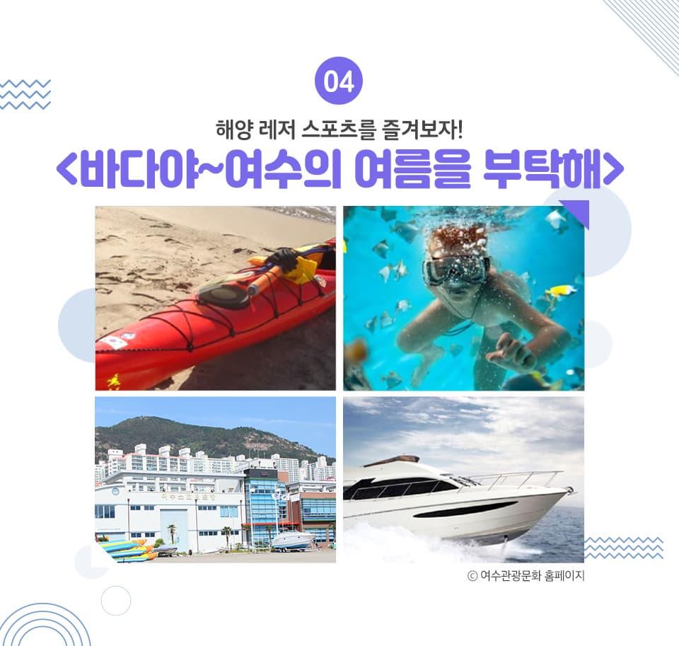 04. 해양 레저 스포츠를 즐겨보자! <바다야~ 여수의 여름을 부탁해>, 여수관광문화 홈페이지